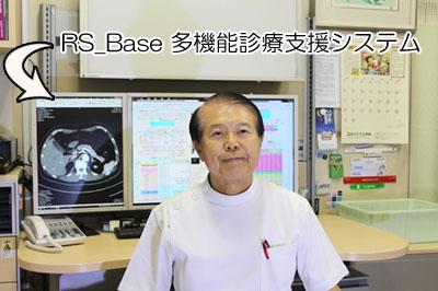 RS_Base